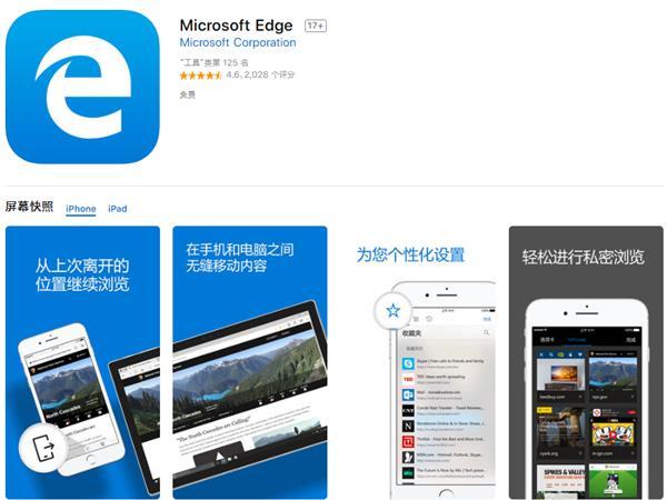微软Edge浏览器加入新功能:假新闻检测器