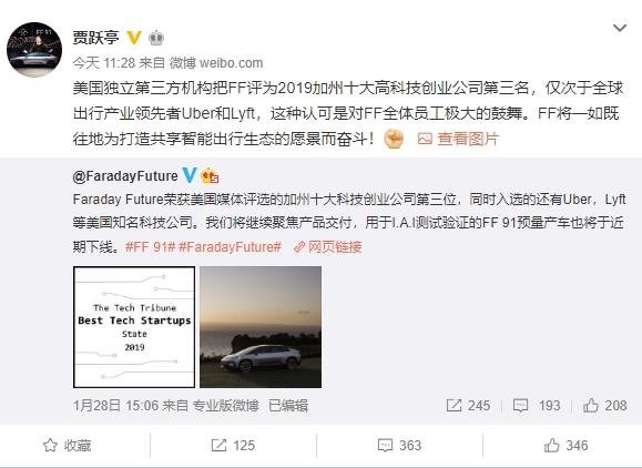 贾跃亭时隔90天微博首度发声:信心爆棚!