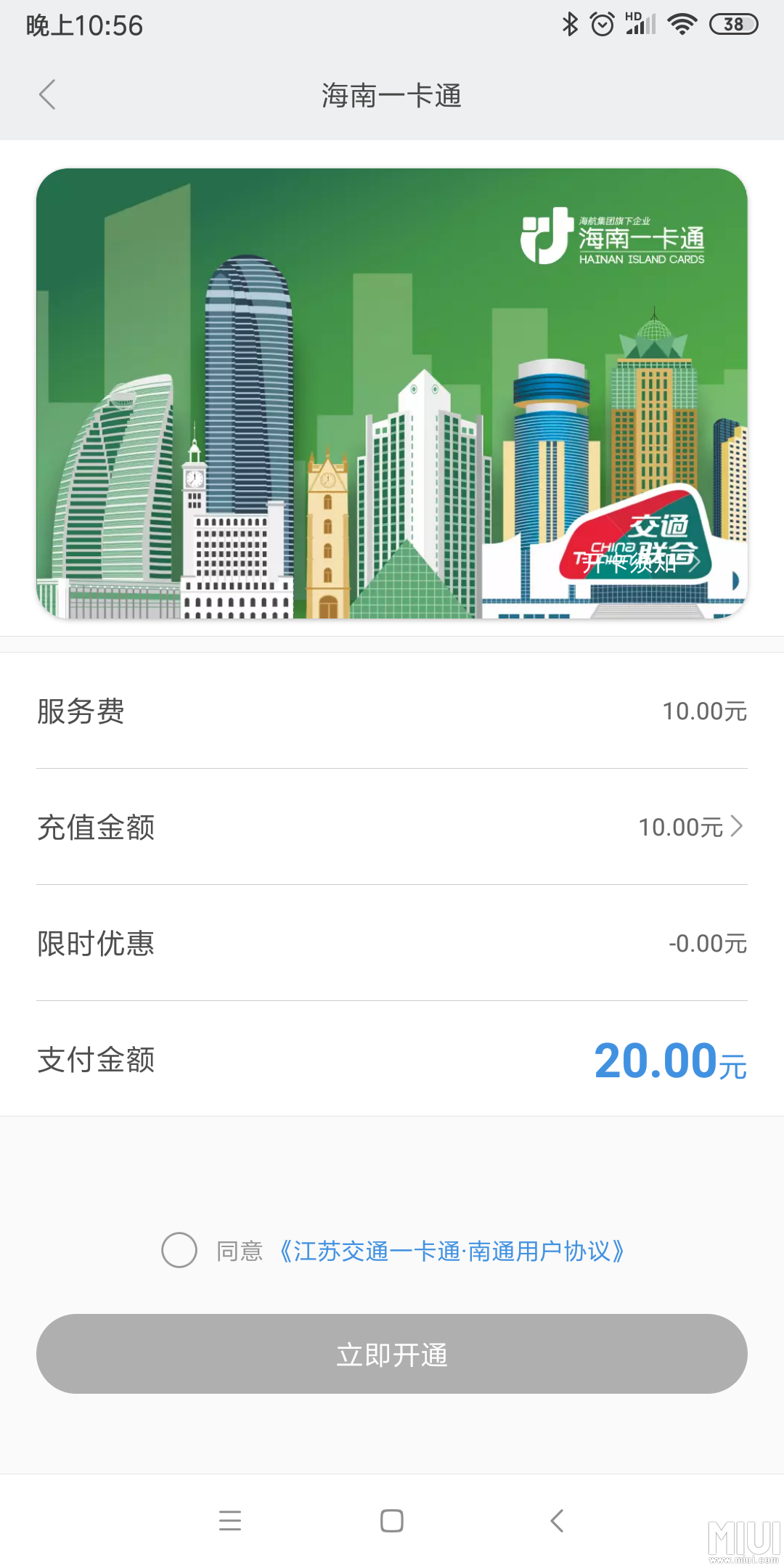 年前福利:小米手环3 NFC新增四种公交卡