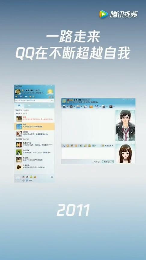 腾讯QQ迎来20周岁生日:你第一个昵称是啥?