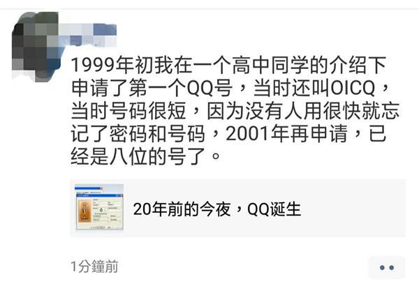 亿级QQ的20年回忆杀:缩短虚拟与现实的距离