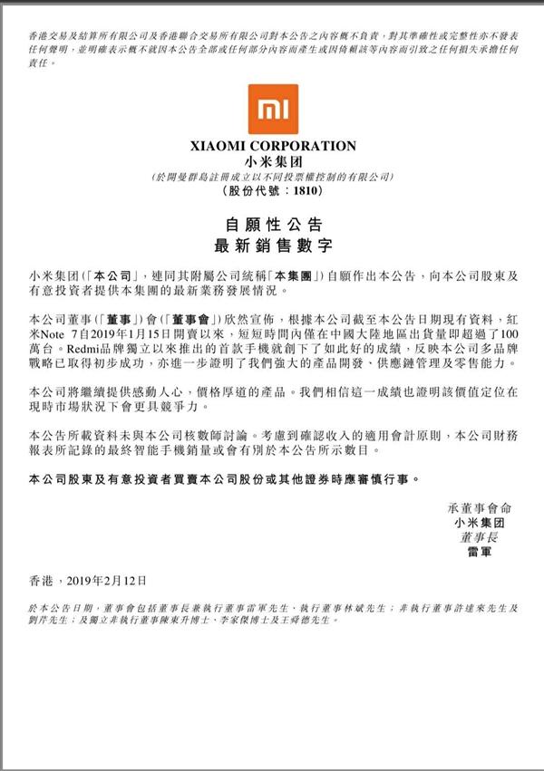 Redmi品牌大获成功!上市不到一个月,红米Note7国内销量突破100万台!-芯智讯