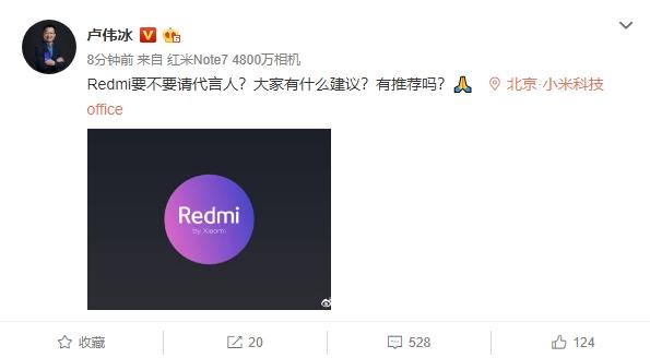 红米卢伟冰微博征求代言人:众米粉齐推刘昊然