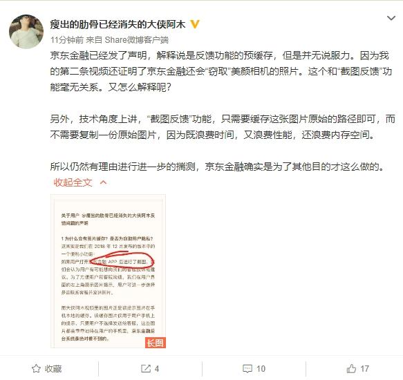 网友曝京东金融App获取用户敏感图片并上传 官方回应