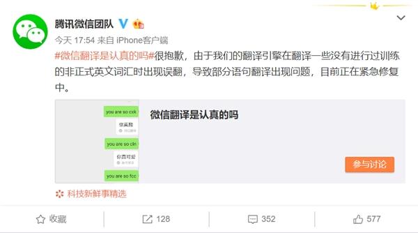 微信团队:翻译非正式英文词汇会出现误翻情况 正紧急修复