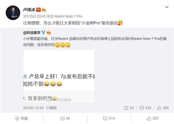 红米Note 7 Pro即将发布 卢伟冰:备货很足