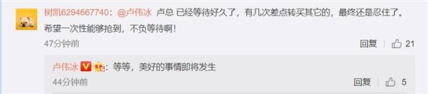 网友等红米Note 7 Pro等了好久 卢伟冰:美好的事情即将发生