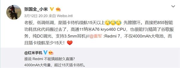 红米Note 7 Pro移植骁龙855功耗优化代码 张国全:很能打