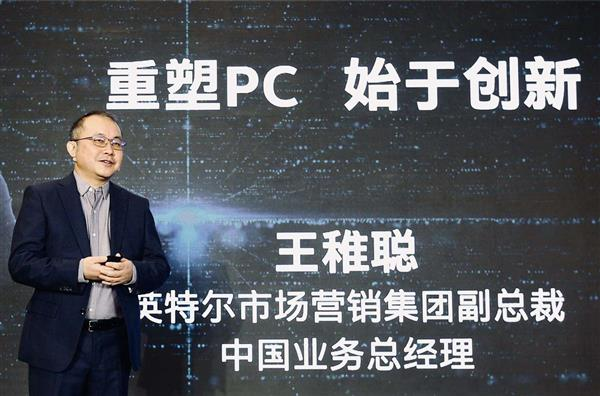 英特尔推动PC细分市场本土化创新 直面消费升级