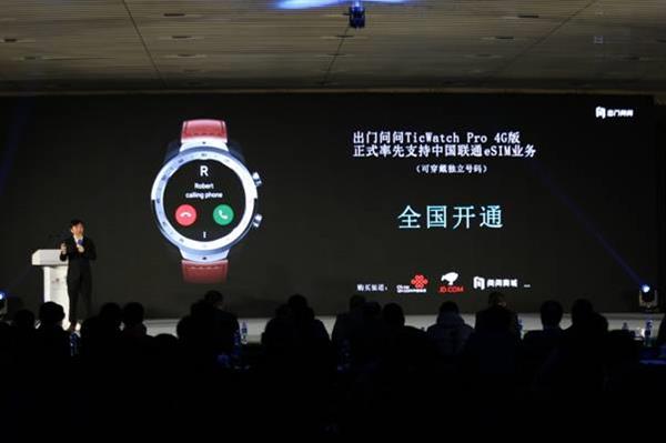 中国联通eSIM全国上线 出门问问TicWatch Pro 4G可一键开通
