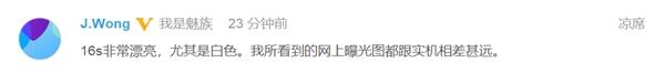 黄章:魅族16s真机非常漂亮 网曝图片与实机相差甚远