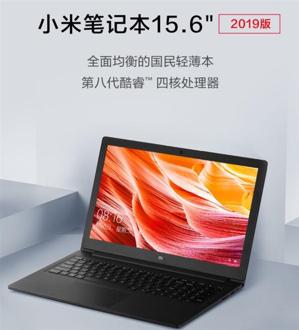 小米笔记本15.6英寸2019版发布:4K价位超高性价比