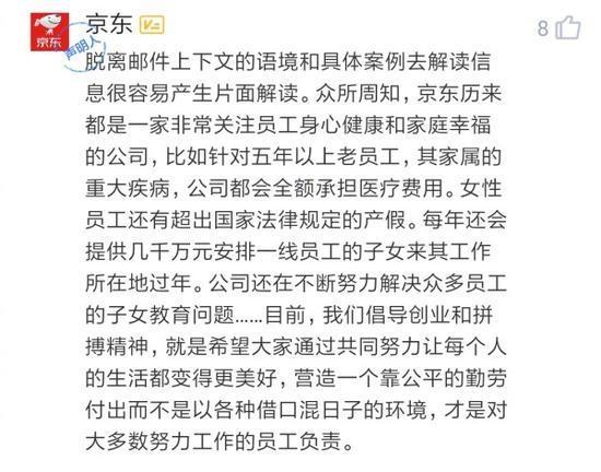 网曝京东淘汰三类人引热议 官方回应