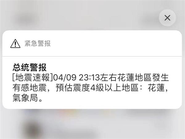 台湾莲花县突发5.0级地震