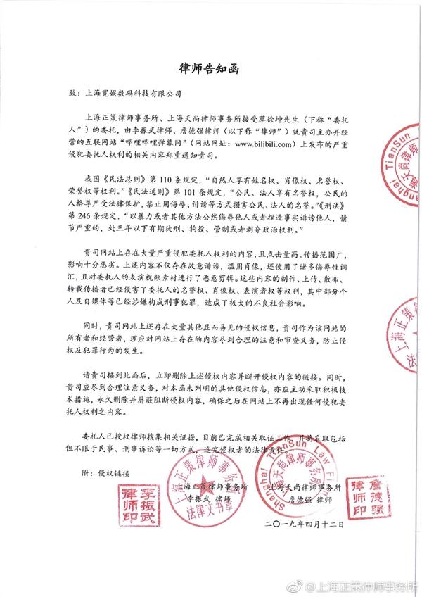 蔡徐坤方向B站發律師函:大量內容故意誹謗