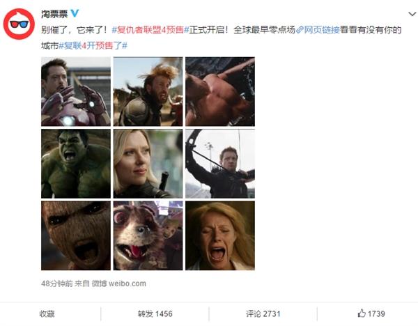 《复仇者联盟4:终局之战》正式开启预售:片长182分钟 全球最早