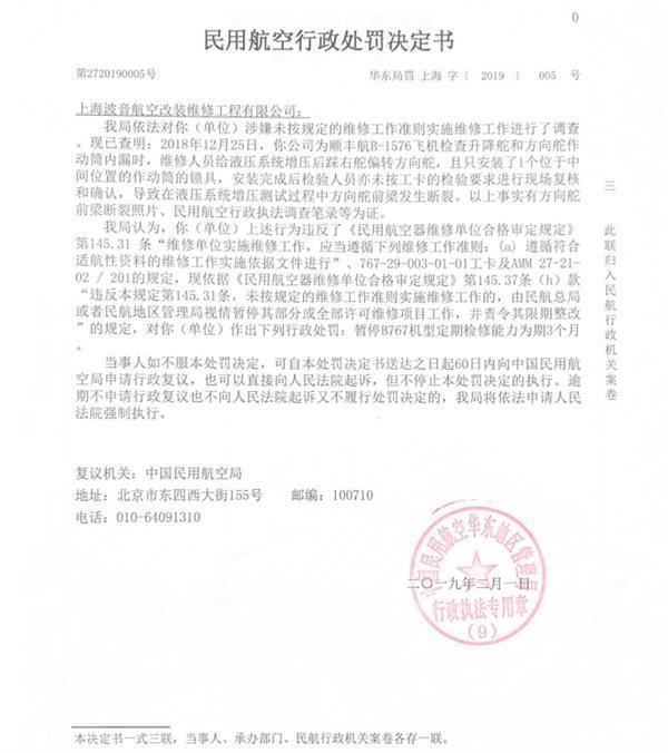 上海波音维修公司被罚 把顺丰飞机修坏了