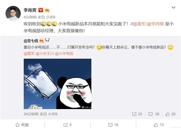 李肖爽:小米电视新品本月发布