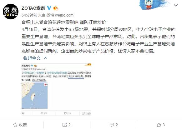 台积电等厂商未受台湾花莲地震影响:谨防奸商炒价