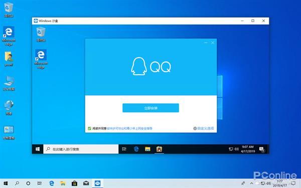 Windows 10 2019年度更新来了:新功能全体验(图11)