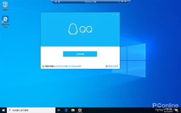 Windows 10 2019年度更新来了:新功能全体验(图13)