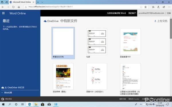 Windows 10 2019年度更新来了:新功能全体验(图20)
