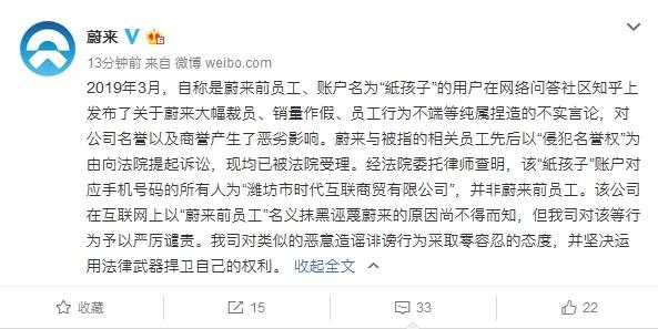 蔚来回应销量作假:爆料网友非前员工 已起诉