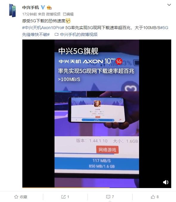 中興展示5G網絡下載《王者榮耀》:峰值100MB/s