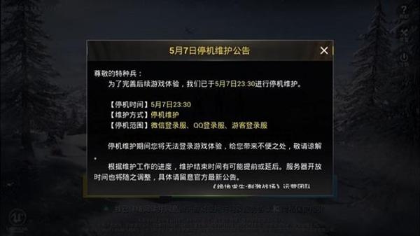 《絕地求生:刺激戰場》正式停服!騰訊推出《和平精英》取而代之