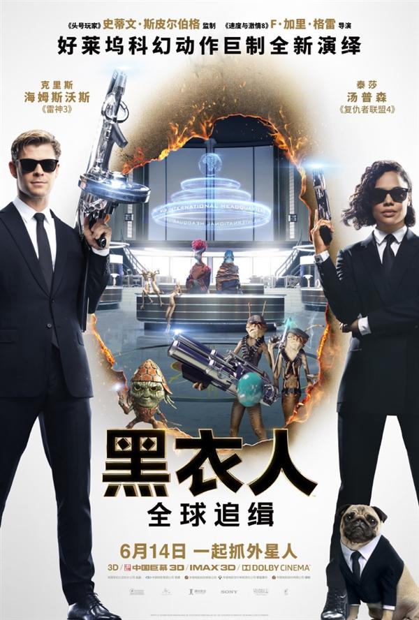 《暗衣人:全球追缉》国内定档:6月14日中美同步上映