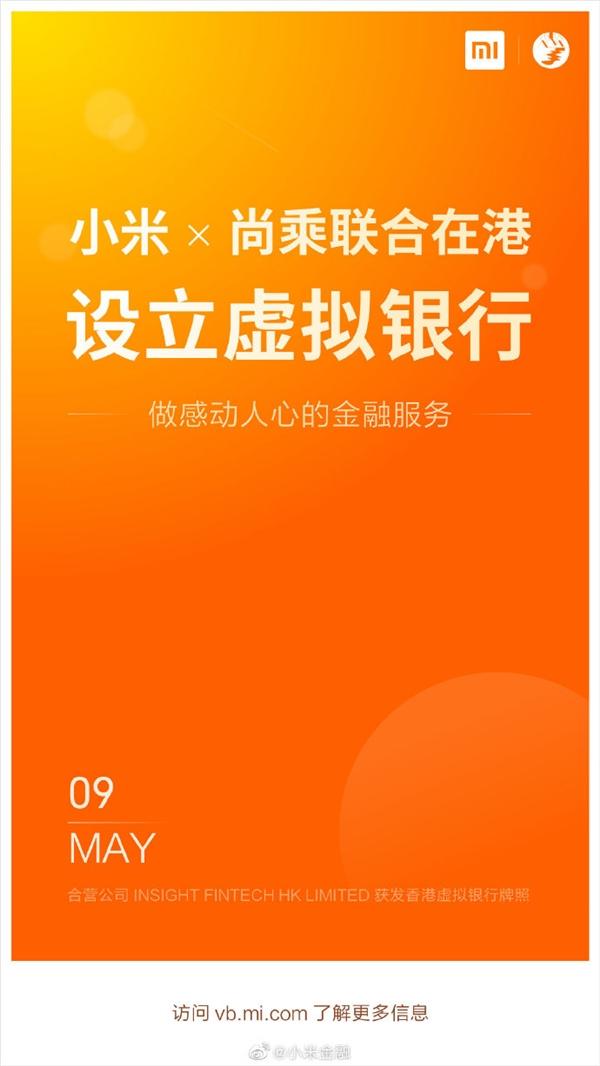 小米虛擬銀行牌照香港獲批!做感動人心的金融服務