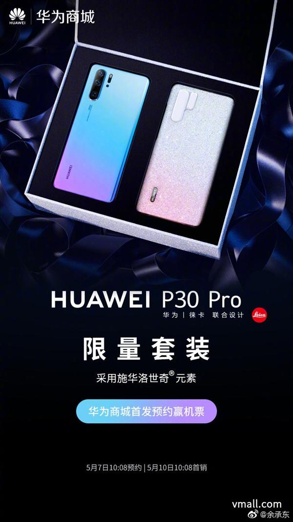 華為P30 Pro限量套裝發售 余承東:每一處都體現對美的極致追求