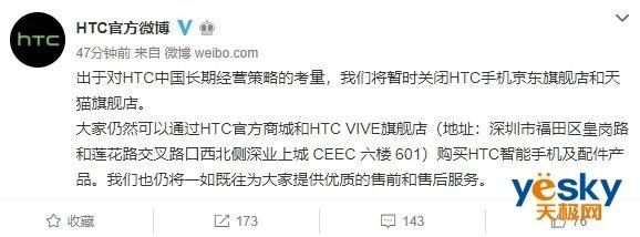 HTC關閉京東天貓店鋪 安卓手機開山鼻祖轉戰VR