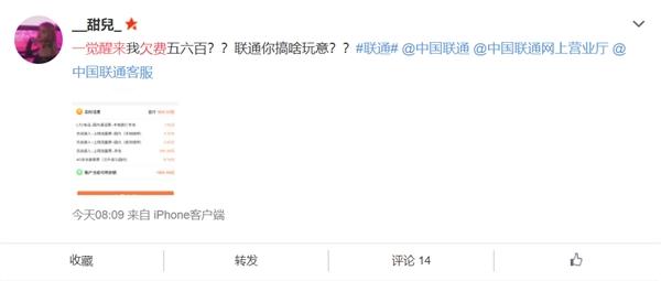 網友一覺醒來發現欠費上萬元 寧夏聯通:系統升級所致