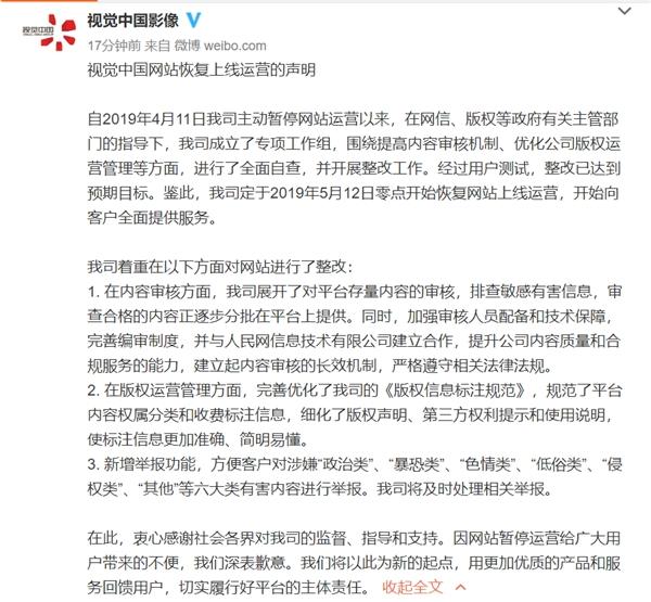 視覺中國發布聲明:定于5月12日零點恢復上線運營