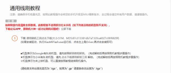 小米9刷系统AndroidQ官方详细v小米iphonedfu无法刷机图片