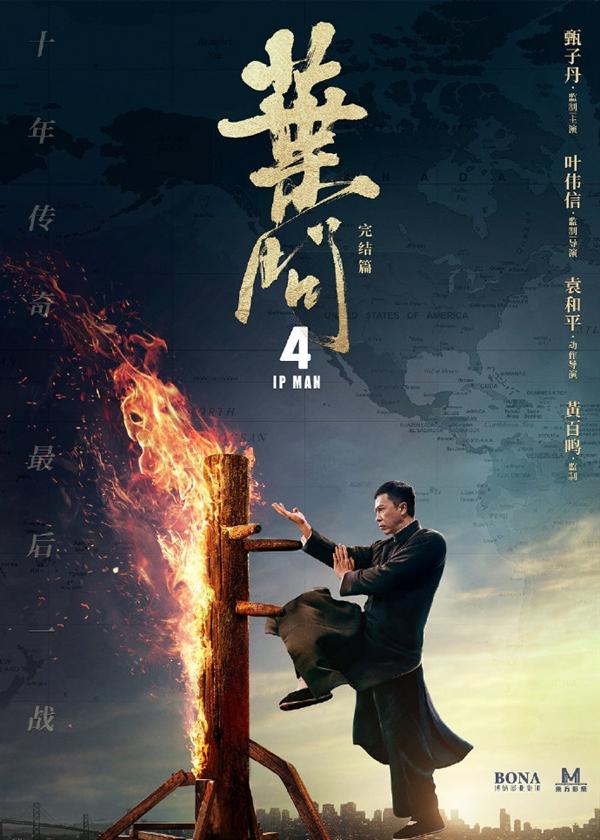 《叶问4》国际版海报公布:甄子丹赴美开打