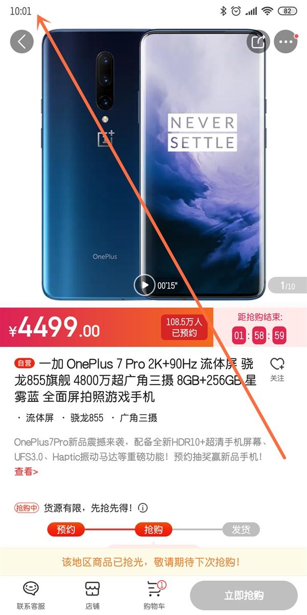 一加7 Pro首銷火爆:星霧藍8+256G版本迅速售罄