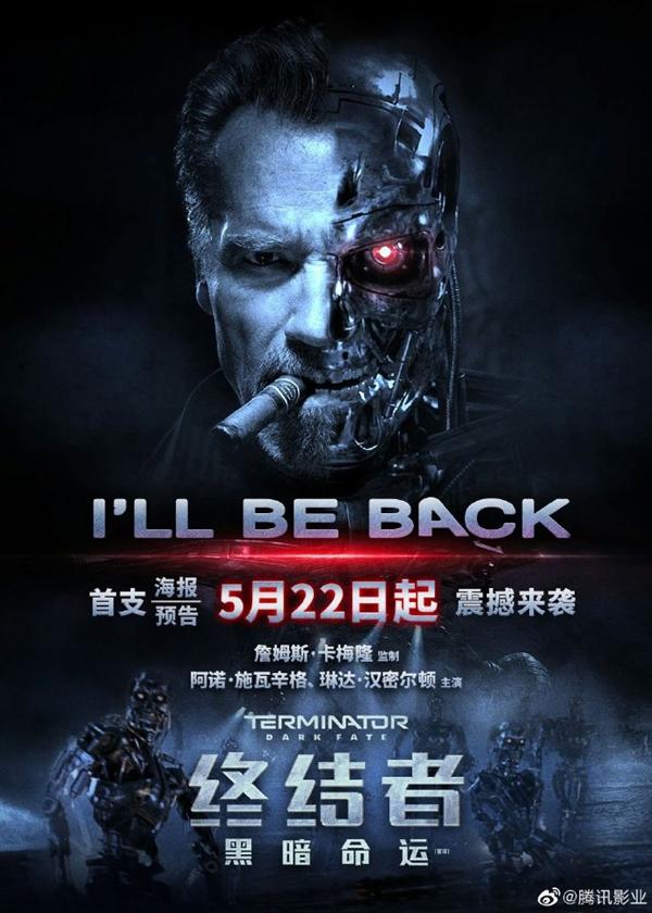 腾讯放出《终结者:黑暗命运》宣传海报:童年最经典科幻片回来了!