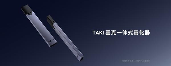 重新。定义电子烟 TAKI喜克电子雾化器仅售1元