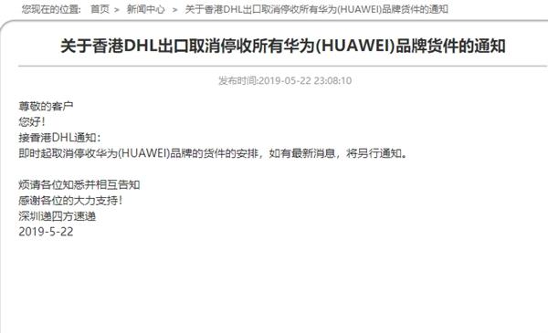 """DHL官方回答""""停收华为快件""""一事:报道不实"""