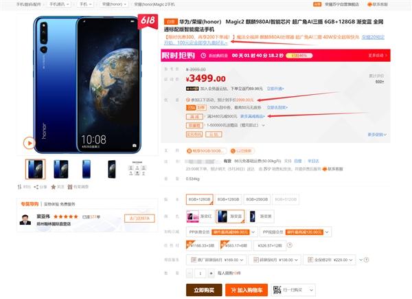 榮耀Magic 2降價:麒麟980+無劉海全面屏 性價給力