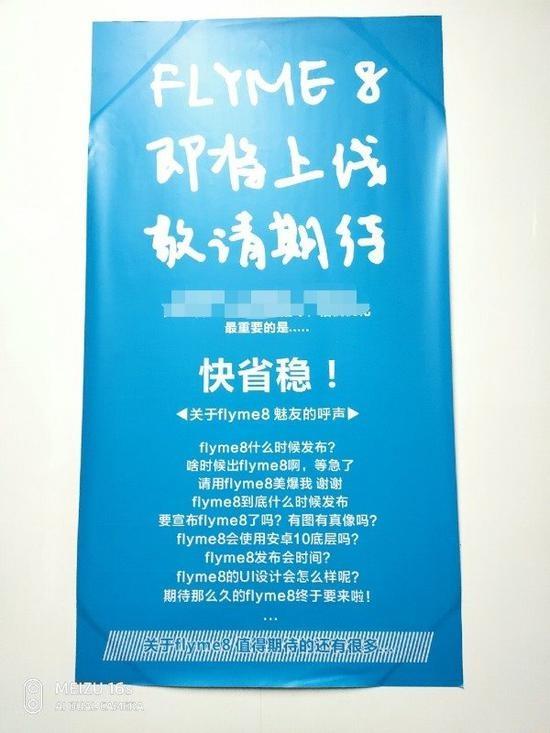 魅族产品经理曝光Flyme宣传海报:Flyme 8终于快来了!