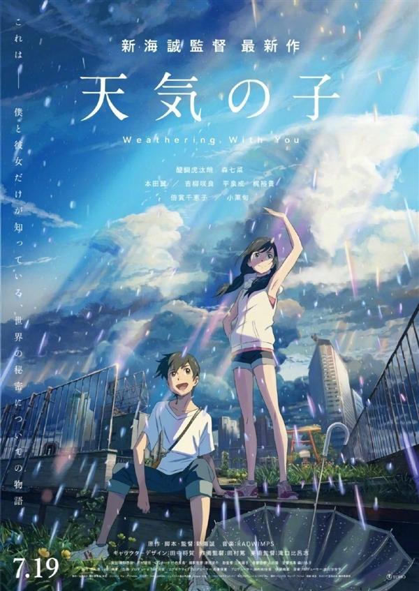 新海诚新作《天气之子》公布崭新海报。预告片:7月19日上映