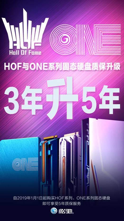 3年升5年!HOF、ONE系列SSD质保升级了