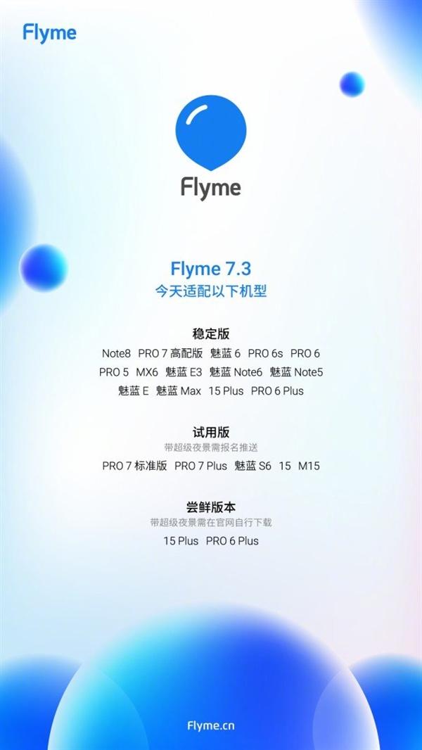 Flyme 7.3安详版更新遮盖14款。机型 Flyme 8在。路上