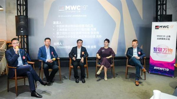 MWC19上海展前专家共议5G:智联万物 合作共赢