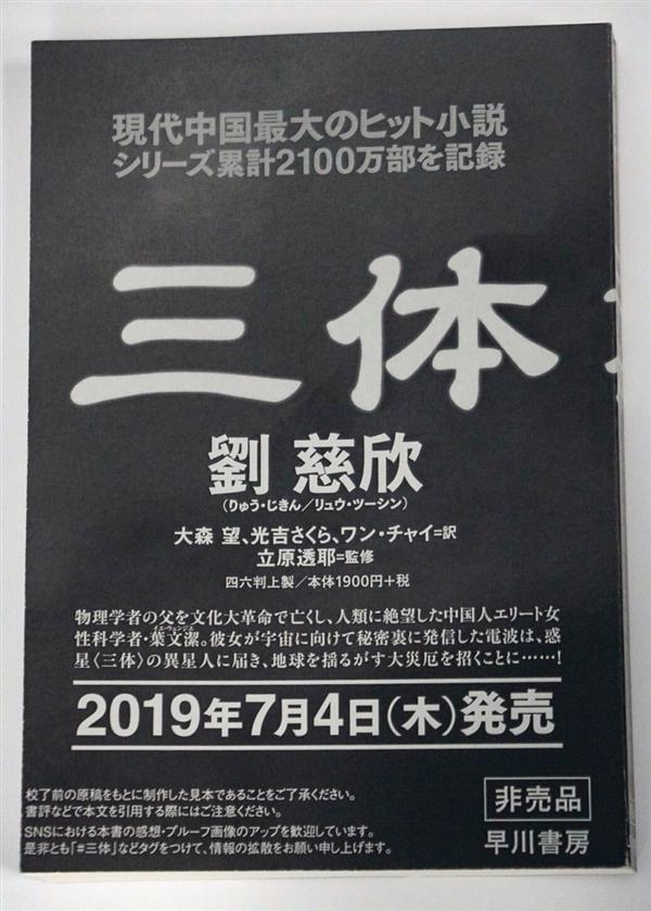 望过《漂泊地球》后 幼岛秀夫收到憧憬已久的日文版《三体》