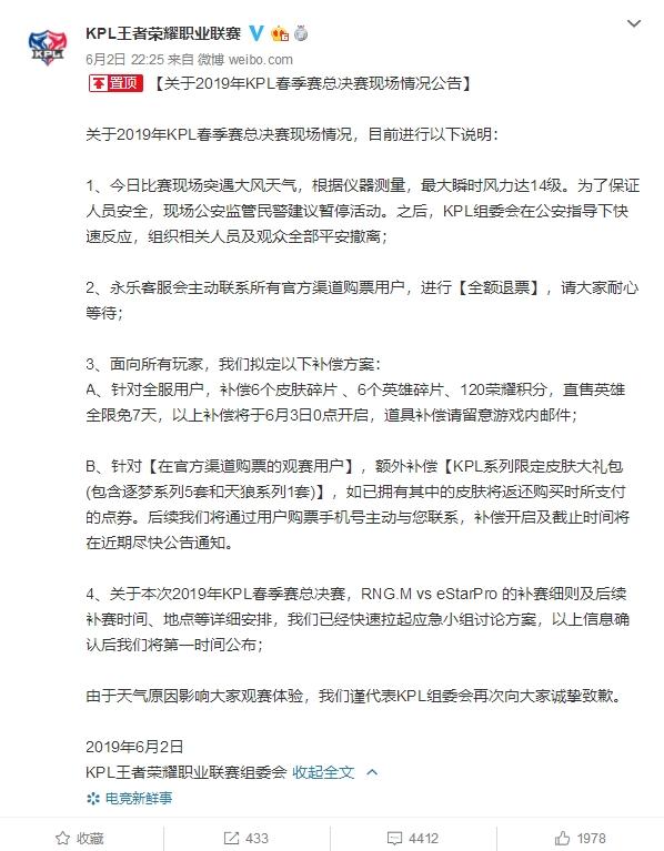 《王者荣耀》总决赛因天气因为延期 全服玩家获碎片等赔偿