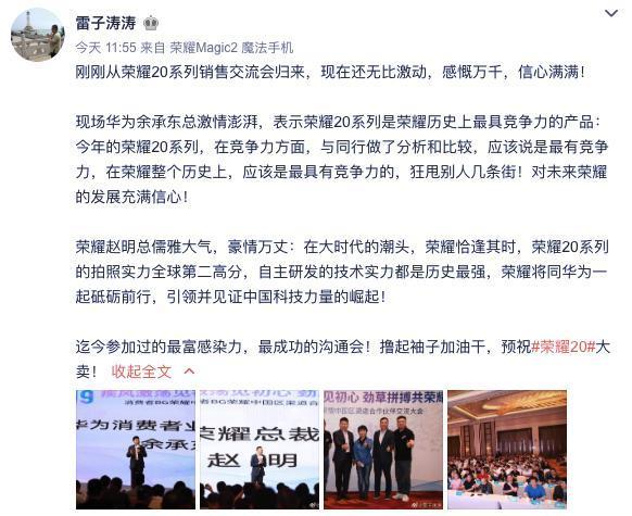 余承东现身荣耀中国区销售动员大会 豪言荣耀20狂甩别人几条街